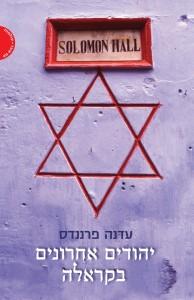 יהודים אחרונים בקראלה מאת עדנה פרננדס