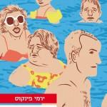 בזעיר אנפין מאת ירמי פינקוס / טרגדיה קומית רבת-משתתפים