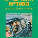 ספרים נוספים בסדרות הקלאסיות לילדים: החמישייה הסודית (3+4) והשביעייה הסודית (3+4 מנוקד) מאת אניד בלייטון