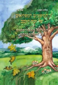 הסיפורים המפתיעים של יער הקסם 2012 מאת קלרה זיסקין ואלי שור