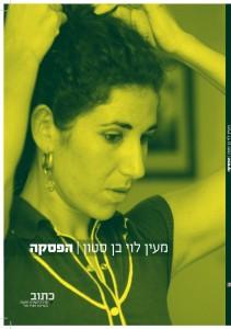 הפסקה / שירים, מאת מעין לוי בן סטון
