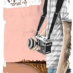 ביקור בית עם הסופר שי פניגר: חורף-קיץ / רומן התבגרות מרגש