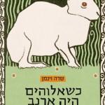 כשאלוהים היה ארנב מאת שרה וינמן / סיפור נפלא על אהבה וחברות בשלל צורותיהן