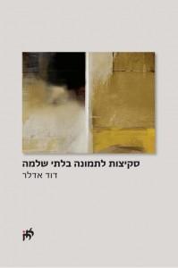 סקיצות לתמונה בלתי שלמה, שירים, מאת דוד אדלר