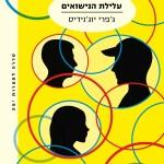 עלילת הנישואים מאת ג'פרי יוג'נידיס / תקופת הנעורים המאוחרים