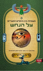 משפחת קיין והאלים המצריים - צל הנחש מאת ריק ריירדן