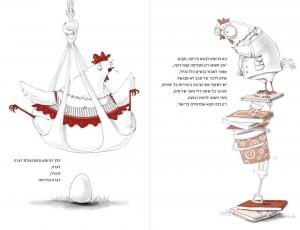 כפולה מתוך תרנגולת וביצה מאת נועה לזר-קינן