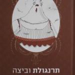 תרנגולת וביצה מאת נועה לזר-קינן / ספר עידוד הומוריסטי לאשה בהריון וליולדת