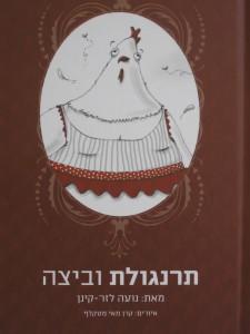 תרנגולת וביצה מאת נועה לזר-קינן