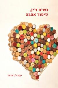 נשים ויין, סיפור אהבה / ענת לב-אדלר