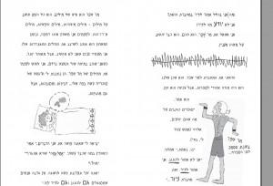בספר המצחיק והחכם הזה אלדו זלניק מצייר ציורי קומיקס בקו ילדי משכנע ומשעשע ביותר