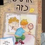 ארטיסט כזה – סיפורו המצחיק של אלדו זלניק מאת קרלה אושנק / סיפור ילדים מאוייר, מצחיק ומושך