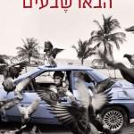 ביקור בית עם הסופרת גיא עד: הבארשבעים