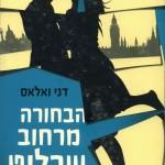 הבחורה מרחוב שרלוט מאת דני ואלאס / קומדיה רומנטית בריטית