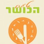 טעם הכושר – מדריך האוכל לעוסקים בספורט מאת הדיאטנית טופז דרזנר ושף דניאלה נירפז
