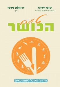 טעם הכושר - מדריך האוכל לספורטאים מאת הדיאטנית טופז דריזנר ושף דניאלה נירפז