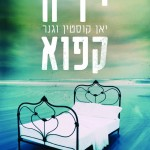ירח קפוא מאת יאן קוסטין וגנר / רומן מתח מצמרר ומסוגנן