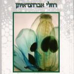 ביקור בית עם המשוררת רחלי אברהם-איתן: להעיר את האנזימים