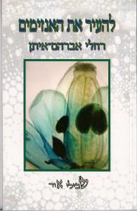 להעיר את האנזימים, שירים, מאת רחלי אברהם-איתן