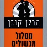 מסלול מכשולים מאת הרלן קובן / אחד הספרים הטובים בסדרת מיירון בוליטר