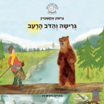גרישה והדב הרעב מאת גרשון אקשטיין / סיפור של אומץ ונחישות להשגת מטרה נעלה