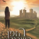 ביקור בית עם הסופרת אריאלה בנקיר: הזמן השבור / סדרת ספרי פנטסיה היסטוריים לנוער