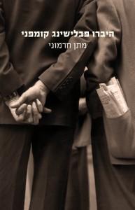 פרס לרומן עברי מקורי מוענק לסופר מתן חרמוני על רומן הביכורים שלו