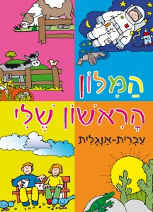 המילון הראשון שלי עברית אנגלית (דני ספרים)