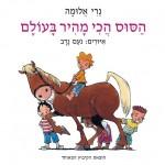 ביקור בית עם הסופרת נרי אלומה: הסוס הכי מהיר בעולם / חשיבות הקשר בין הורים לילדים