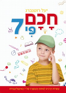 חכם פי 7 מאת יעל רוטנברג