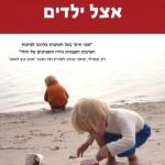 """טיפוח הרוחניות אצל ילדים מאת ד""""ר פגי ג׳וי ג׳נקינס / פעילויות מעשיות, פשוטות וזמינות"""