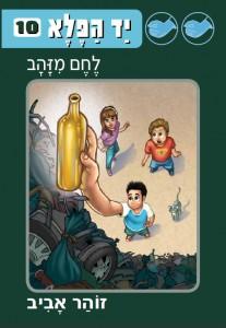 יד הפלא 10 לחם מזהב מאת זוהר אביב