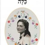 ביקור בית עם הסופרת אורה אחימאיר: כלה / סיפור אהבה טראגי גדול מן החיים