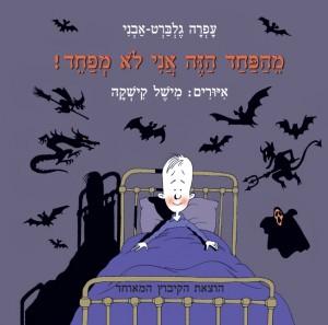 מהפחד הזה אני לא מפחד! מאת עפרה גלברט אבני