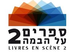 """פסטיבל """"ספרים על הבמה 2"""" שחקנים מישראל ומצרפת קוראים ספרות עברית וצרפתית על במה אחת בתיאטרון הקאמרי ובתיאטרון דימונה"""