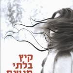 קיץ בלתי מנוצח מאת רותה ספטיס / סיפור חניכה והתבגרות בנסיבות בלתי אפשריות