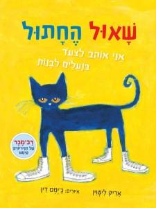 שאול החתול – אני אוהב לצעוד בנעלים לבנות, מאת אריק ליטוין