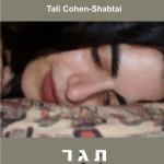 ביקור בית עם המשוררת טלי כהן-שבתאי: תִּגָּר PROTEST / פואטיקה מאתגרת, קורא תיגר