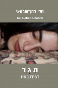 תגר, שירים, מאת טלי כהן שבתאי