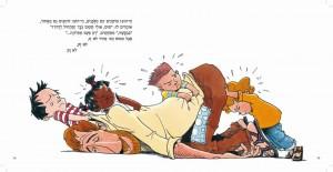 הסוס הכי מהיר בעולם מאת נרי אלומה/ חשיבות הקשר בין הורים לילדים (כפולת עמודים מתוך הספר)