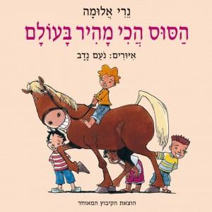 הסוס הכי מהיר בעולם מאת נרי אלומה