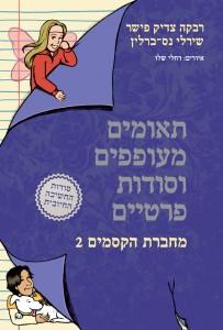 תאומים מעופפים וסודות פרטיים - מחברת הקסמים 2, מאת רבקה צדיק פישר ושירלי נס-ברלין,