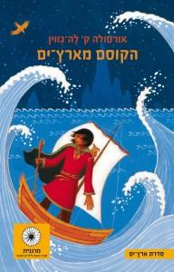 ארץ הים - הקוסם מארץ הים מאת אורסולה ק' לה-גווין