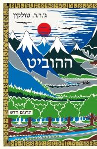ההוביט מאת ג'.ר.ר. טולקין