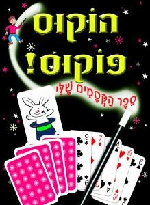הוקוס פוקוס! ספר הקסמים שלי מאת בן דנה - לקוסם המתחיל
