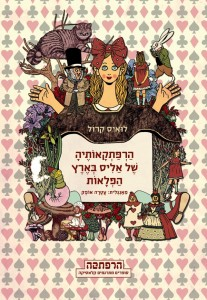הרפתקאותיה של אליס בארץ הפלאות מאת לואיס קרול