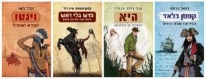 ארבעה ספרים ראשונים בסדרת 'ספרי הרפתקאות לנוער' (הוצ' אסטרולוג) לראשונה בעברית בתרגום עדכני ומלא