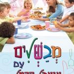 מבשלים עם אנאבל קרמל / ספר בישול ואפיה לילדים (כשר)