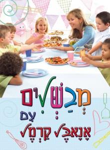 מבשלים עם אנאבל קרמל - ספר בישול לילדים