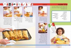 כפולה מתוך מבשלים עם אנאבל קרמל – לאכול וליהנות